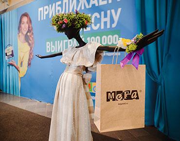Мега Екатеринбург манекены